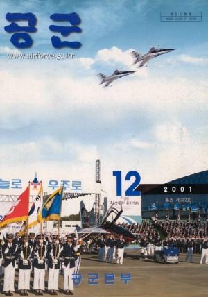 월간공군 2001년 12월호(제282호)