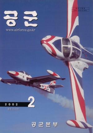 월간공군 2002년 2월호(제284호)