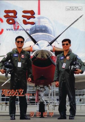 월간공군 2002년 4월호(제286호)