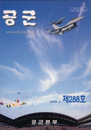 월간공군 2002년 6월호(제288호)