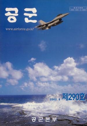 월간공군 2002년 8월호(제290호)
