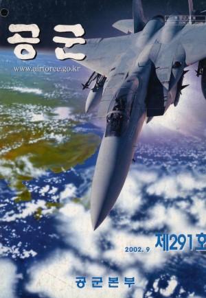 월간공군 2002년 9월호(제291호)