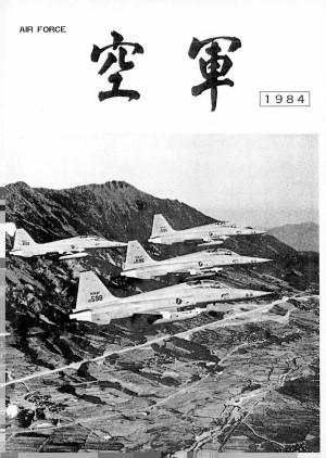 공군지 1984년 2호(제189호)