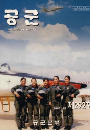 월간공군 2002년 10월호(제292호)