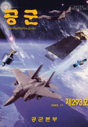 월간공군 2002년 11월호(제293호)