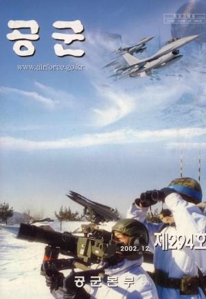 월간공군 2002년 12월호(제294호)