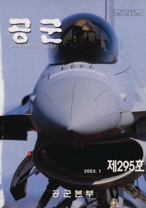 월간공군 2003년 1월호(제295호)
