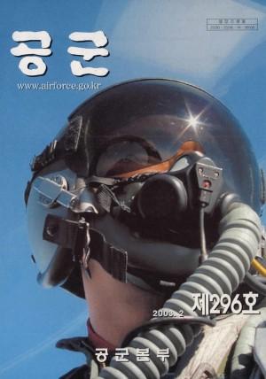 월간공군 2003년 2월호(제296호)