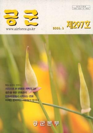 월간공군 2003년 3월호(제297호)