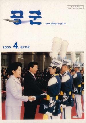 월간공군 2003년 4월호(제298호)