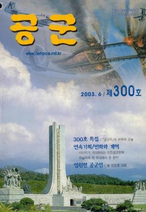 월간공군 2003년 6월호(제300호)