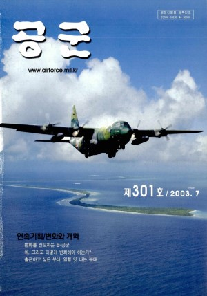 월간공군 2003년 7월호(제301호)