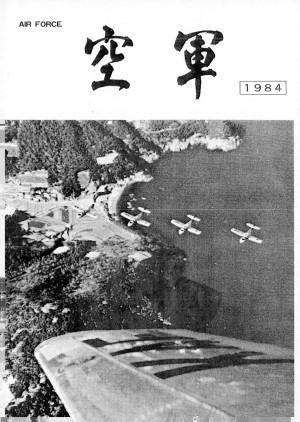 공군지 1984년 3호(제190호)