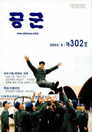 월간공군 2003년 8월호(제302호)