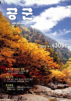 월간공군 2003년 9월호(제303호)