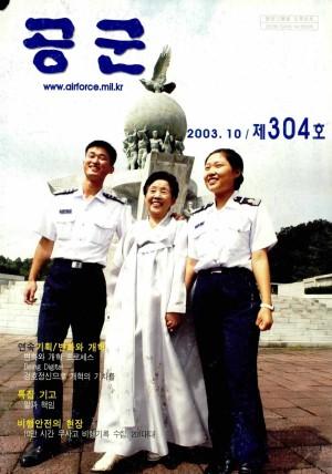 월간공군 2003년 10월호(제304호)