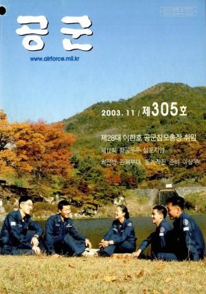 월간공군 2003년 11월호(제305호)