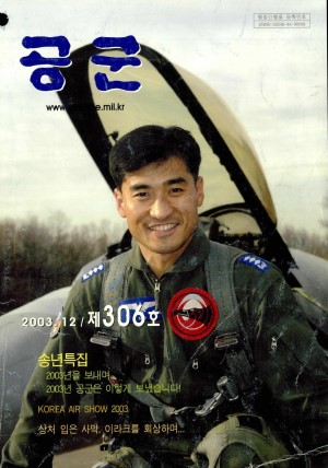 월간공군 2003년 12월호(제306호)