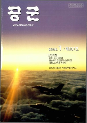 월간공군 2004년 1월호(제307호)