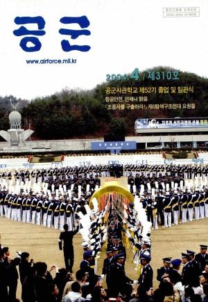 월간공군 2004년 4월호(제310호)