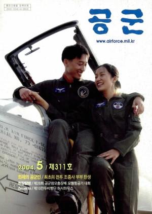 월간공군 2004년 5월호(제311호)