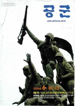 월간공군 2004년 6월호(제312호)