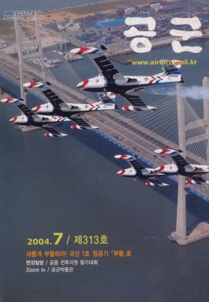월간공군 2004년 7월호(제313호)
