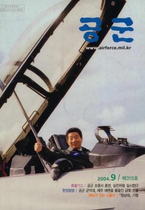 월간공군 2004년 9월호(제315호)