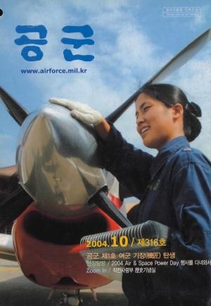월간공군 2004년 10월호(제316호)