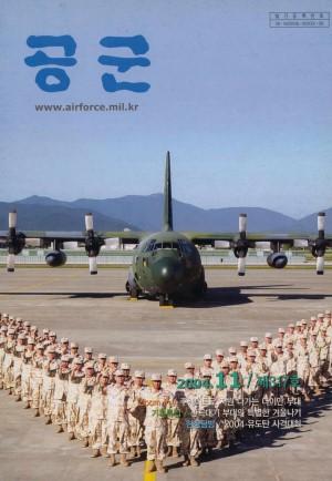월간공군 2004년 11월호(제317호)
