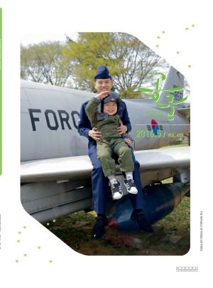 월간공군 2016년 5월호(제455호)