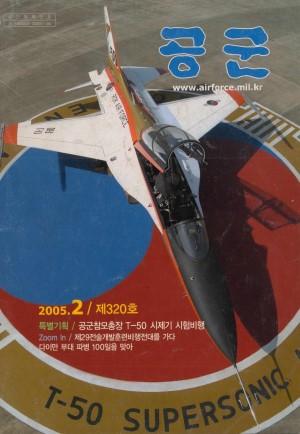 월간공군 2005년 2월호(제320호)