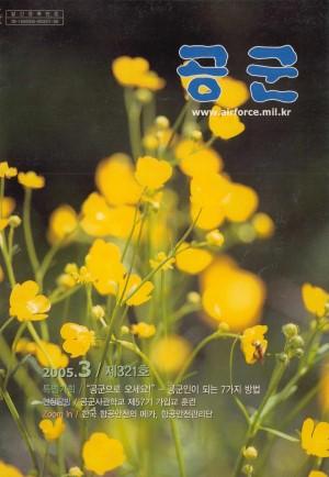 월간공군 2005년 3월호(제321호)