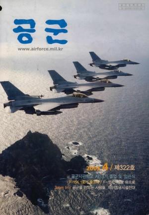 월간공군 2005년 4월호(제322호)
