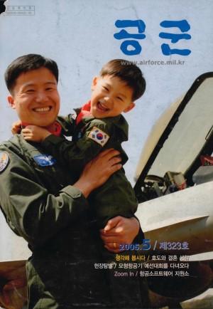 월간공군 2005년 5월호(제323호)