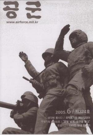 월간공군 2005년 6월호(제324호)