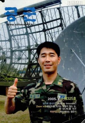 월간공군 2005년 7월호(제325호)