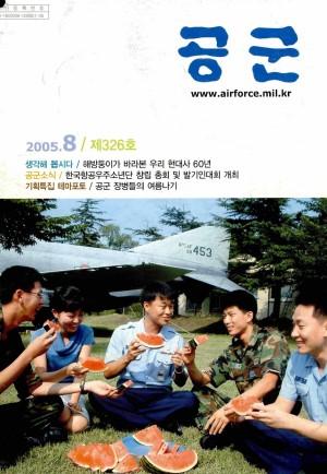 월간공군 2005년 8월호(제326호)