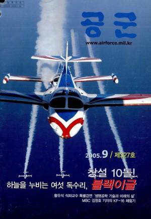 월간공군 2005년 9월호(제327호)