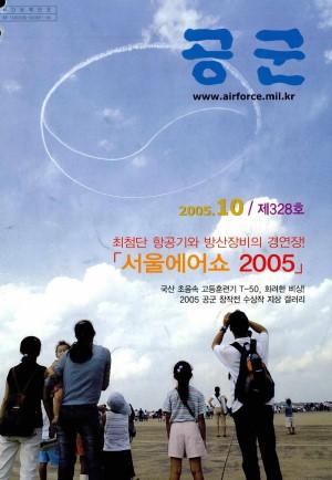 월간공군 2005년 10월호(제328호)