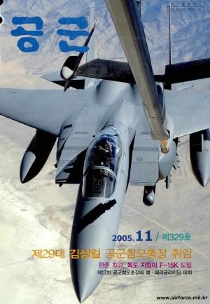월간공군 2005년 11월호(제329호)