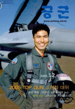 월간공군 2005년 12월호(제330호)