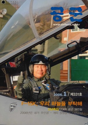 월간공군 2006년 1월호(제331호)