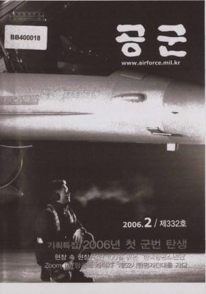 월간공군 2006년 2월호(제332호)