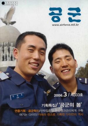월간공군 2006년 3월호(제333호)
