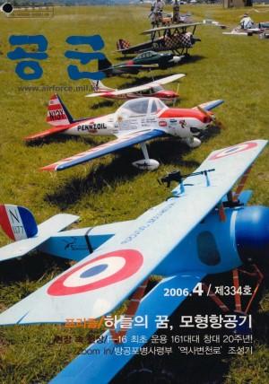 월간공군 2006년 4월호(제334호)