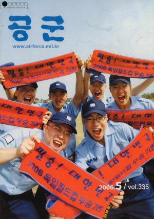 월간공군 2006년 5월호(제335호)