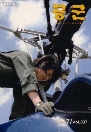 월간공군 2006년 7월호(제337호)