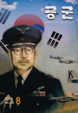 월간공군 2006년 8월호(제338호)