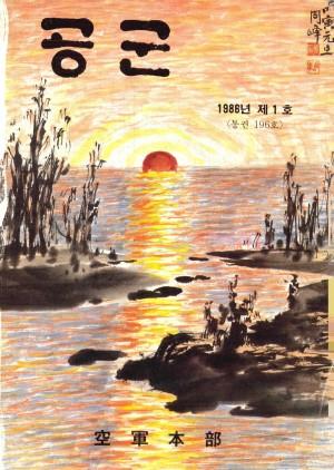 공군지 1986년 1호(제196호)